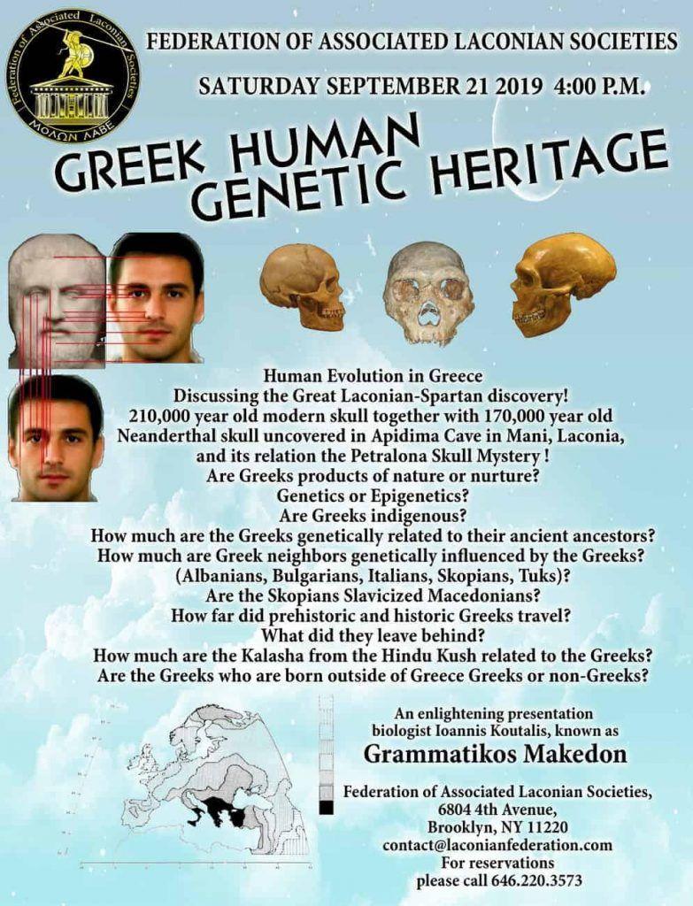 Hellenic Biological Herritage