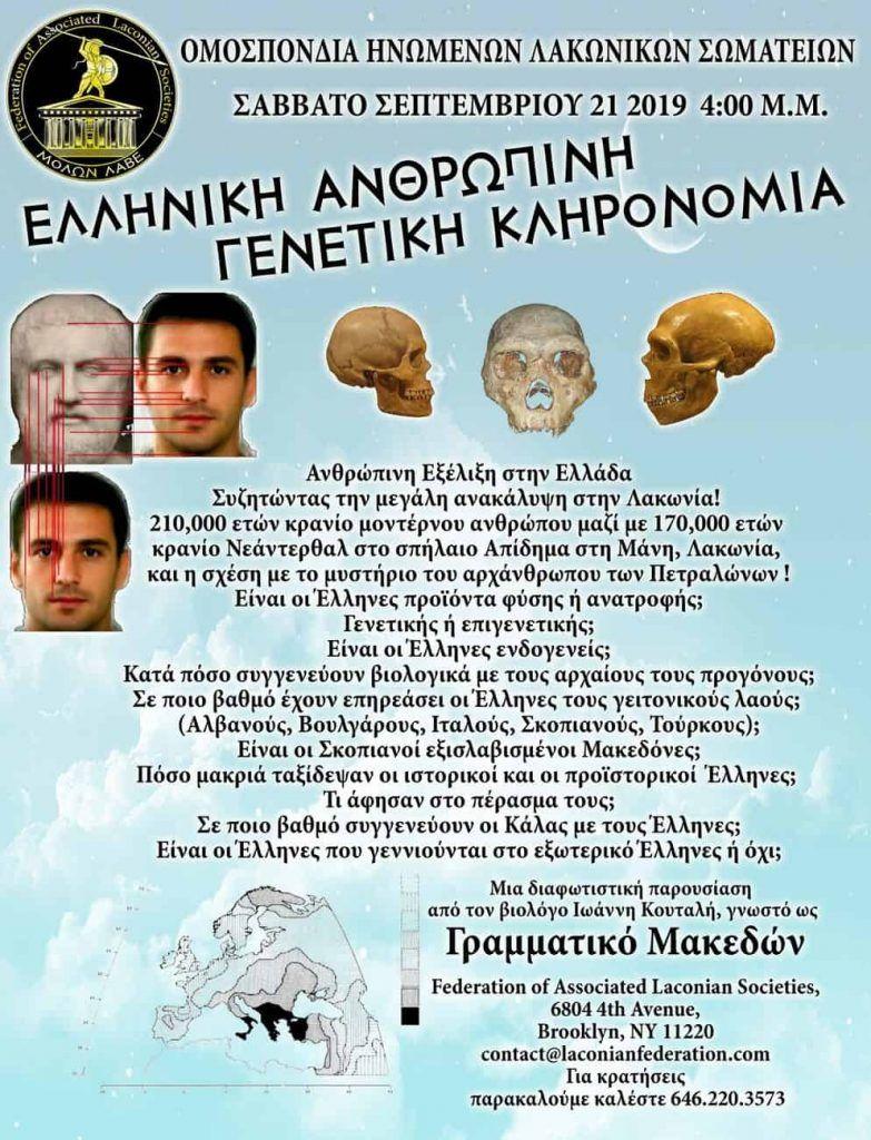 Ελληνική Γενετική Κληρονομιά